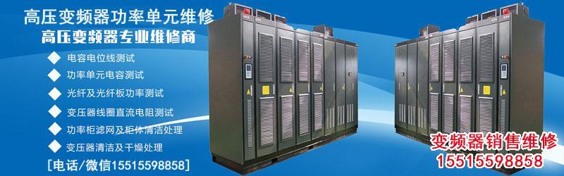 郑州高压变频器维修